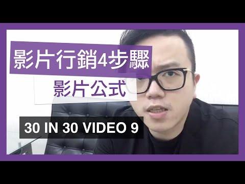 影片行銷四步驟 - 談話影片公式 - 30 IN 30 VIDEO 9