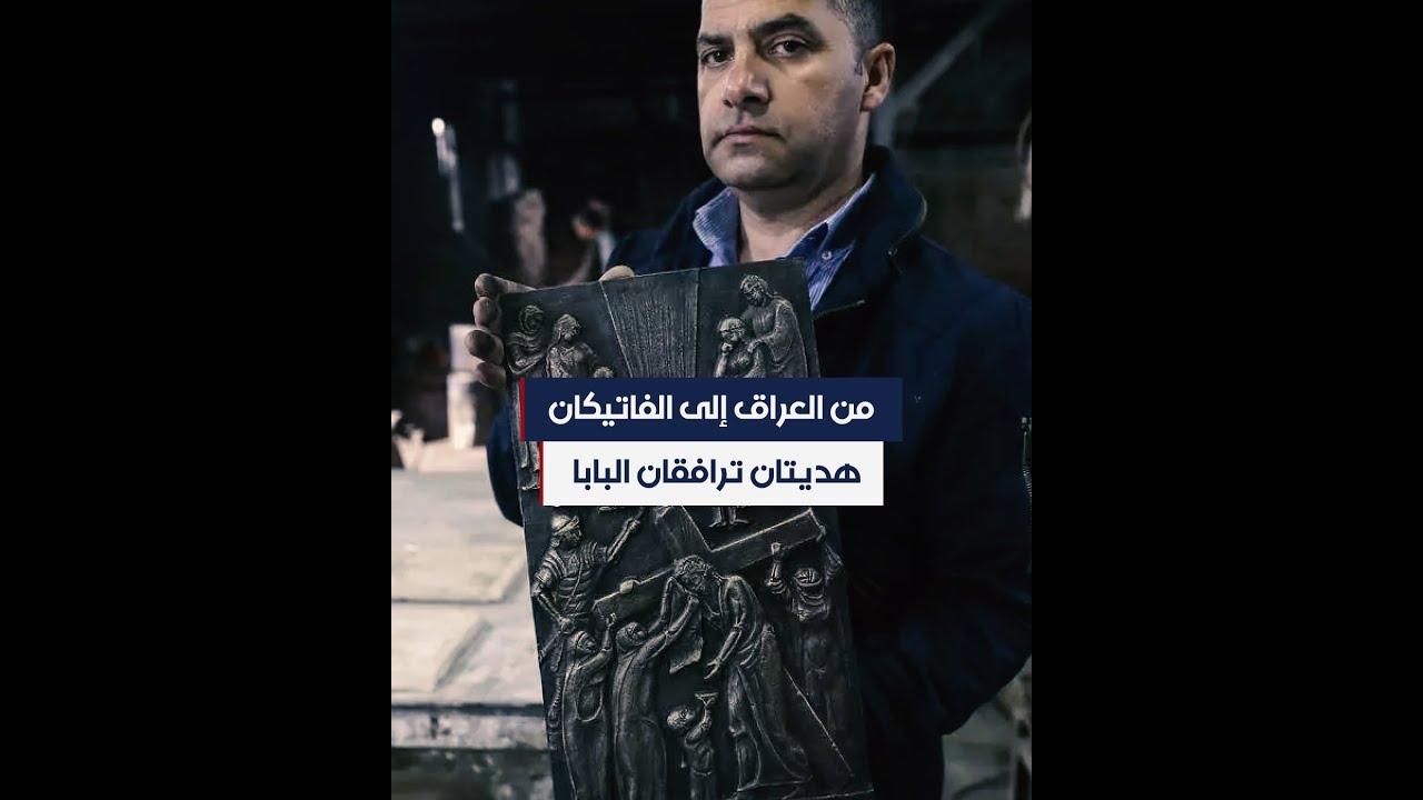 لها أهمية رمزية.. قطع من العراق ترافق البابا إلى الفاتيكان  - 22:58-2021 / 3 / 6