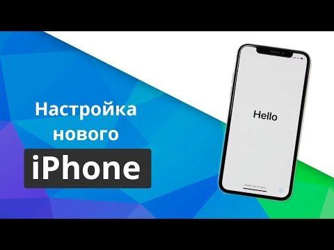 Как настроить айклауд на новом айфоне