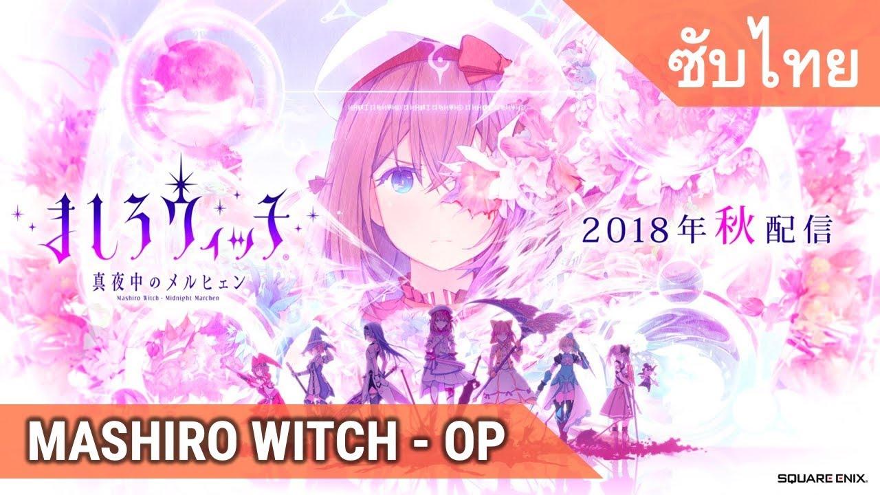 Mashiro Witch: Midnight Marchen OP (ซับไทย)