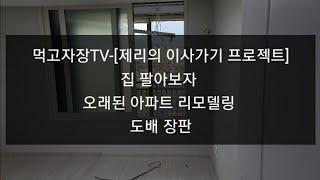 먹고자장TV-[제리의 이사가기 프로젝트] 집 팔아보자 …