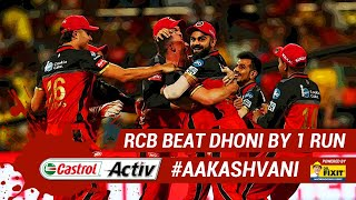 #IPL2019: RCB defeat DHONI by 1 run: 'Castrol Activ' #AakashVani, powered by 'Dr. Fixit'