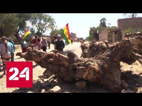 Беспорядки в Боливии: полицейские начали использовать боевые пули - Россия 24