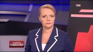 14.05.2021. В центре событий с Анной Прохоровой