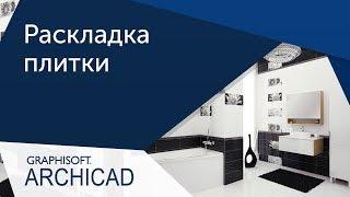 [Урок Archicad] Раскладка плитки в ArchiCAD