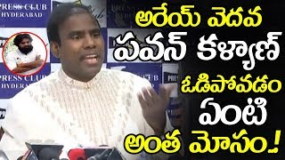 KA Paul Shocking Comments On Pawan Kalyan Lose In Elections || Paul Latest Press Meet || NSE