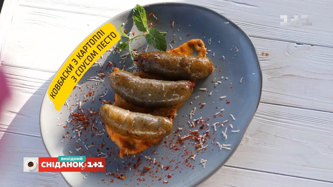 Ковбаски з картоплі з соусом песто – Україна на смак