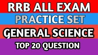 rrb ntpc &  all rrb exam practice set