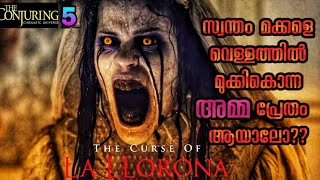 The Curse of La Llorana   English Movie Explained in Malayalam   Full Movie Malayalam Explanation