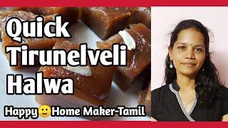 Quick Halwa - Tirunelveli Halwa Style | Easy Halwa | Wheat Halwa | Godhumai Halwa