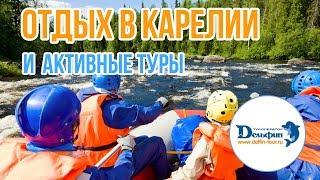 Вебинар: Карелия и активные туры на Байкал, Алтай и Камчатку