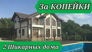 2 Дома за КОПЕЙКИ | Купить Дом в Сочи | Инвестиции в недвижимость Сочи | NedShops