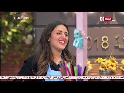 قهوة أشرف - 'مشروع عربيات الأكل المتنقلة' مع أحمد الشربيني و نهى مجدي