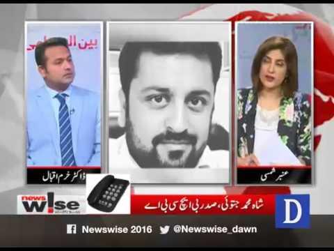 "Newswise - August 08, 2017 ""1 year anniversary Quetta blast, Libraries"""