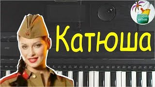 """""""КАТЮША"""" Как играть разбор на пианино"""
