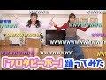 【本人?】NMB48 / ワロタピーポー踊ってみた【さゆり×ひろこ】