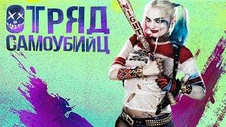 Отряд Самоубийц [2016] Расширенный Трейлер с Comic-Con