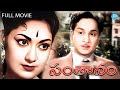 Santhanam Full Movie | ANR, Savitri, Sri Ranjani | C V Ranganath | S Dakshina Murthy