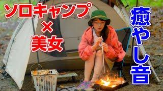 【女子ソロキャンプ 】謎の美女が秋キャンプ🍁焚き火ステーキ堪能🥩ASMR