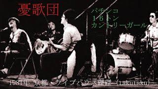 憂歌団 1981年LIVE 京都・ライブハウス磔磔 0:00 パチンコ 4:00 16トン 8:30 カントリーガール.