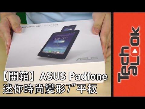 【開箱】 ASUS PadFone Mini 4.3  迷你時尚變形手機Unboxing