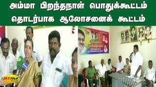 அம்மா பிறந்தநாள் பொதுக்கூட்டம் தொடர்பாக ஆலோசனைக் கூட்டம் | AMMK Party Meeting | TTV Dhinakaran