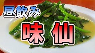 味仙で昼飲み【名古屋】