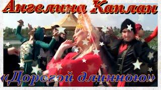 "Download Ангелина Каплан ""Дорогой длинною"" Mp3 and Videos"