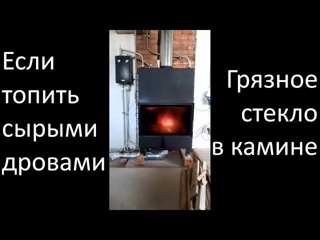 Коптится стекло в камине. Плохо горит камин. Если топить сырыми дровами.