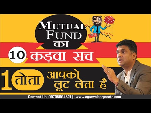 Mutual Funds का 10 कड़वा सच | 1 तोता आपको लूट लेता है | Mutual Fund Secrets