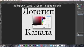 Как создать логотип для Канала на Youtube с помощью Photoshop