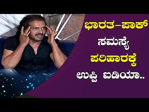 Politics Is The Reason For Indo-Pak Conflict | Upendra | Prajakeeya | TV5 Sandalwood