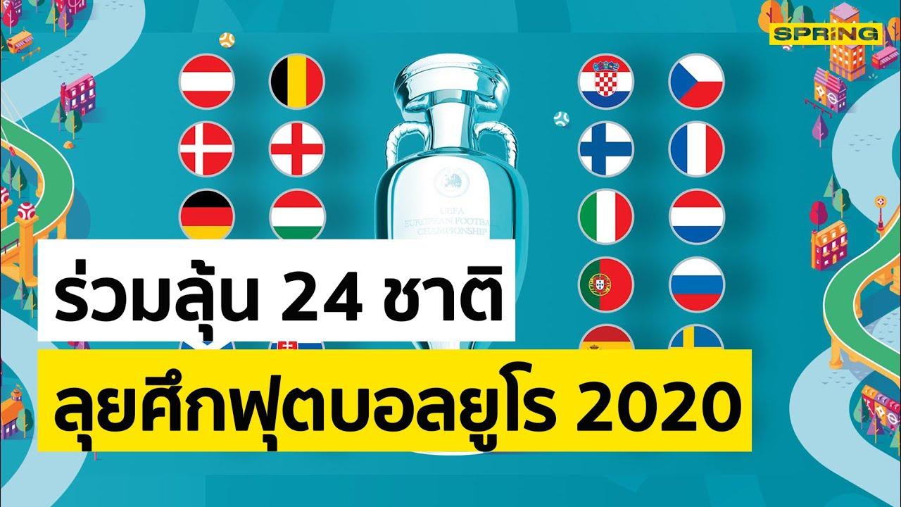 โปรแกรมฟุตบอลยูโร 2020 ตารางการแข่งขัน EURO 2020 | SPRiNG | เว็บไซต์นำเสนอ  ข่าวสารเกี่ยวกับกีฬา - POPASIA - เนื้อเพลง, คอร์ดเพลงใหม่ๆ | #1 ประเทศไทย