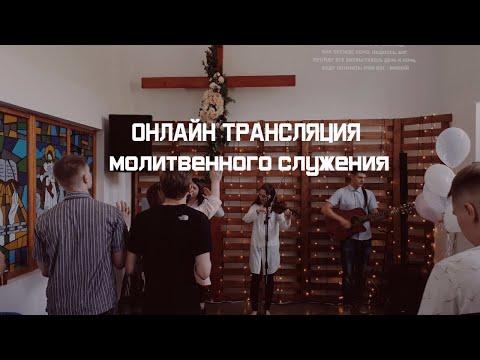 30.05.2020 Утренняя Молитва г.Владивосток