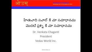హేతువాది సవాల్ కి మా సమాధానము Answer-1-Science in Vedas Part -12