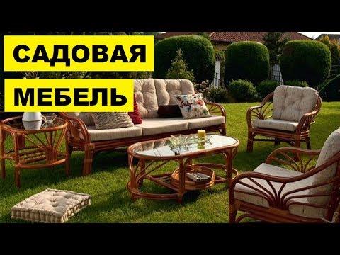 Производство садовой мебели как бизнес идея