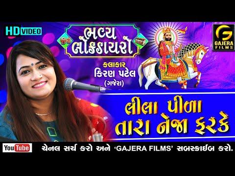Lila Pila Tara Neja Farke  Kiran Gajera  Bhavya Santvani Dhasa