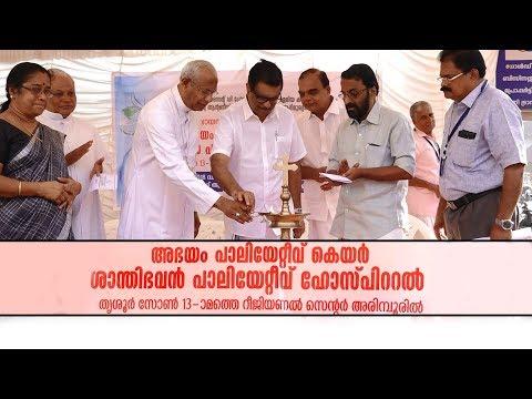 Abhayam Shanthibhavan 13th Regional Centre  Inauguration Arimboor