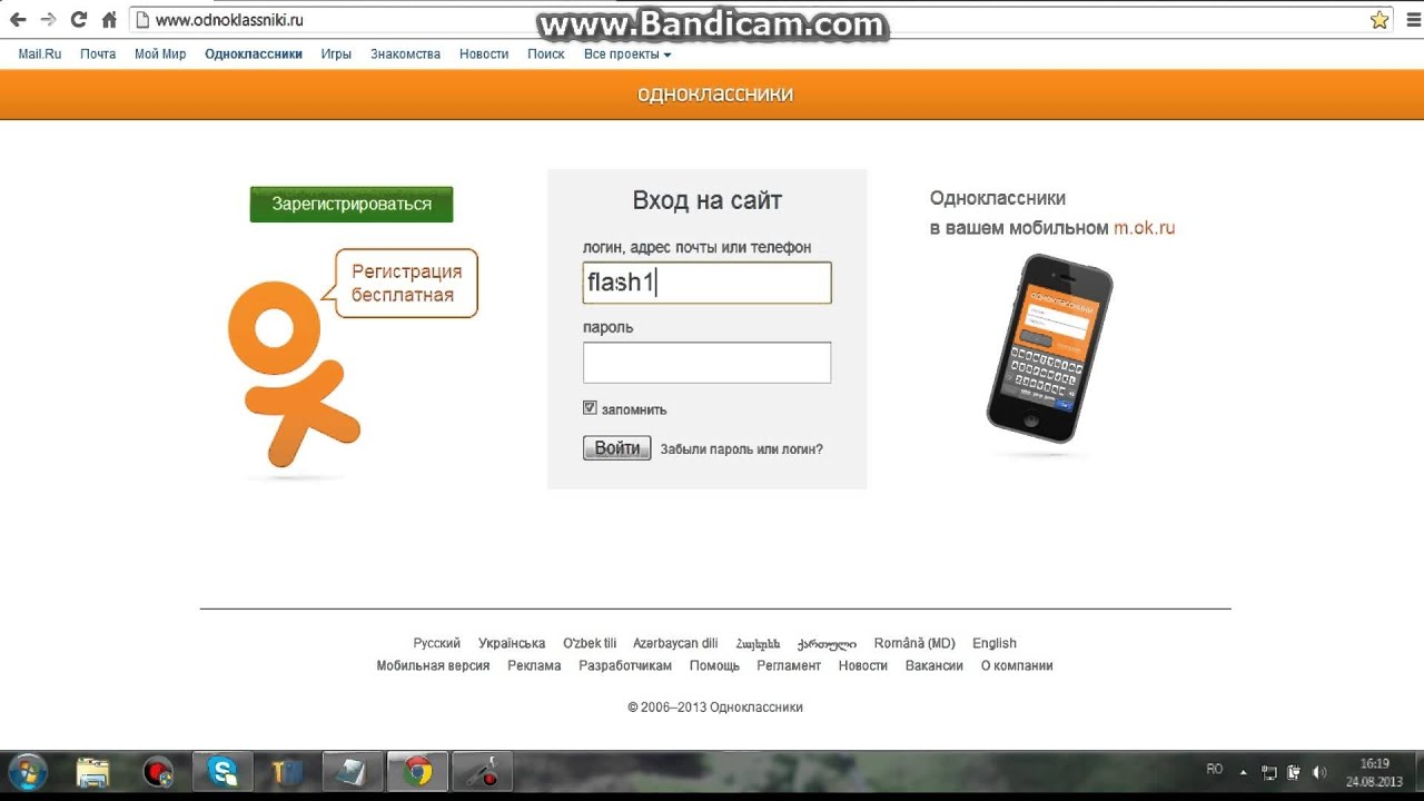 How to add a photo to Odnoklassniki 27