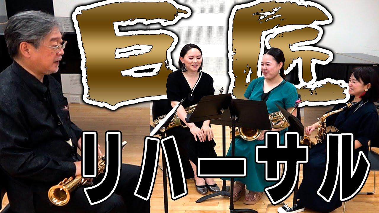 【サックス四重奏】雲井雅人師匠との緊張のリハーサル!【Five Cameos for Saxophone Quartet / Alfred Reed】