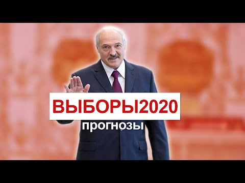 ВЫБОРЫ» 2020. Сможет