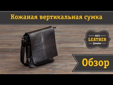 Стильная вертикальная мужская сумка из натуральной кожи