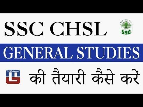 General Studies की तैयारी कैसे करे | SSC CHSL & Other Competitive Exams 2017