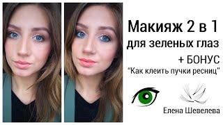 Идеальный макияж для зеленых глаз + БОНУС