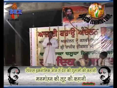 Special Economic Zone (SEZ) & US Conspiracy Exposed - Rajiv Dixit
