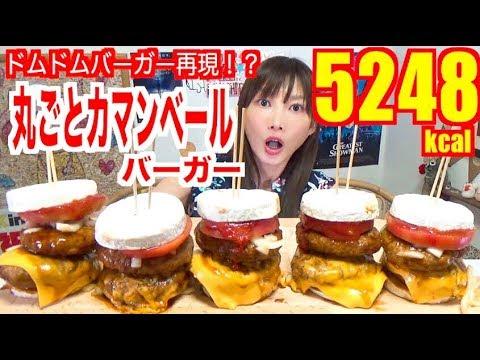 【High Calorie】 [Dom Dom Burger Returns] Making 5 Camembert Buns Burgers!! + Fries [5248kcal] [CC]