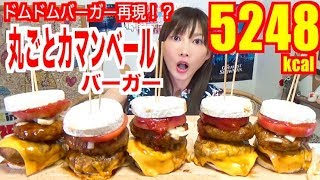 【High Calorie】 [Dom Dom Burger Returns] Making 5 Camembert Buns Burgers!! + Fries [5248kcal] [CC]
