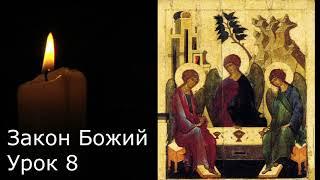 Как правильно верить в Бога? Тайна Святой Троицы. Закон Божий. Урок 8.