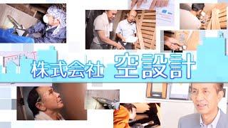 耐震診・耐震補強 株式会社空設計 千葉県 船橋市