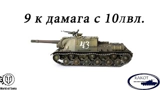 ису-152 тактика на Химках+9к дамага в бою с 10 уровнями!
